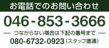 亀の甲山テニススクールへのお電話でのお問い合わせは046-853-3666まで