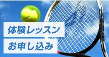 亀の甲山テニススクール無料体験レッスンお申し込み